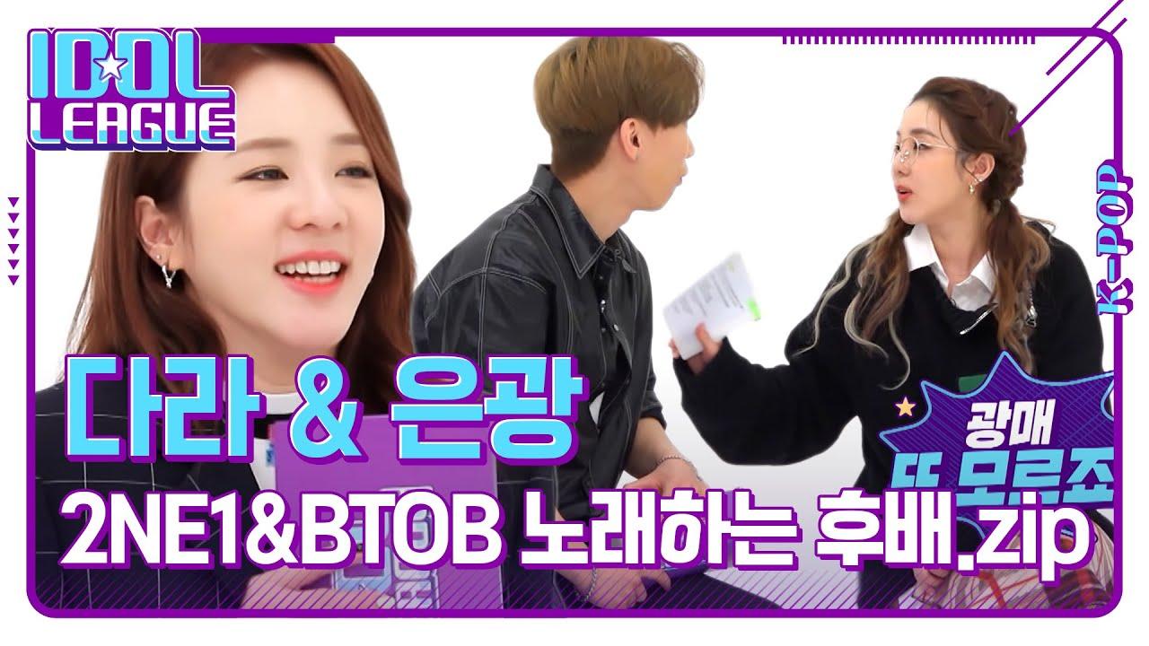 📁 아이돌 덕업 일치의 현장⭐ 2NE1&BTOB 노래하는 고객님들 그런데 은광이는 또 몰라|아이돌리그