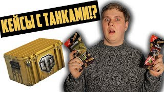 КЕЙСЫ С WORLD OF TANK !?