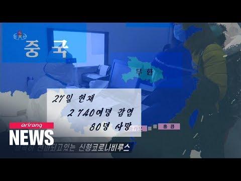N. Korea On High Alert To Prevent Spread Of New Coronavirus