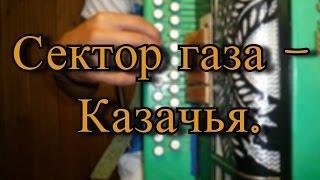 Сектор газа - Казачья ( разбор песни на гармони).