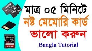 Memory Card Repair | Repair Damaged/Corrupted Memory Card | Bangla Tutorial 2017