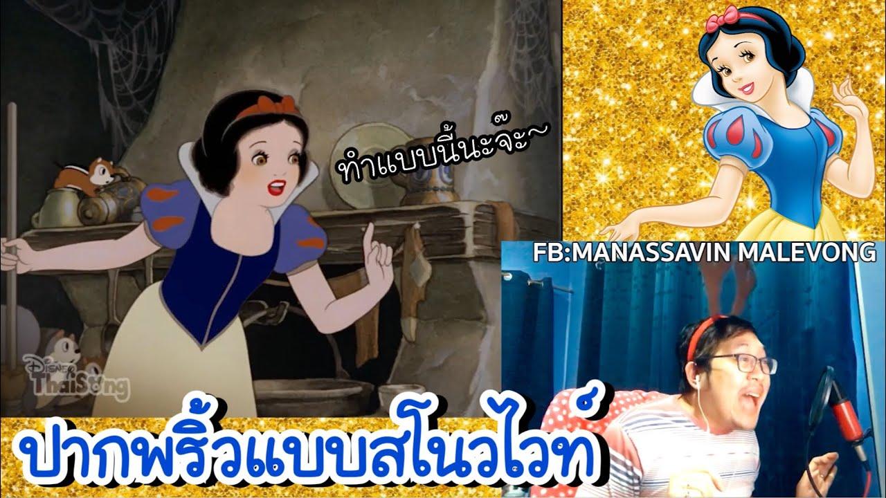 Photo of บริทนีย์ สโนว์ ภาพยนตร์ – สโนวไวท์บอกว่า เราจงพริ้วปากทำงาน Whistle While You Work Thai [ร้องคนเดียว]