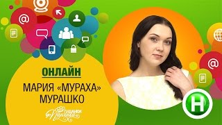 Онлайн конференція з Марією Мурашко