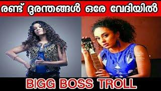 BIGG BOSS - Ranjini Haridas, Pearle Maaney Troll | Jibin Raju