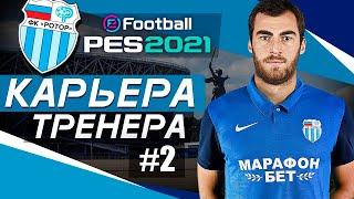 Прохождение PES 2021 [карьера] #2
