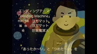 自動販売機が宇宙で戦う90年代アニメエンディング風のサビを作ってみた