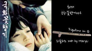 국화꽃향기 OST - 희재(熙渽) / 피굴리노 연주 b…