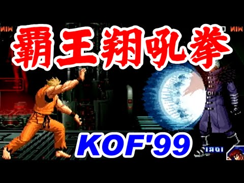 [覇王翔吼拳] Ryo(リョウ・サカザキ) Playthrough - THE KING OF FIGHTERS '99 EVOLUTION [GV-VCBOX,GV-SDREC]
