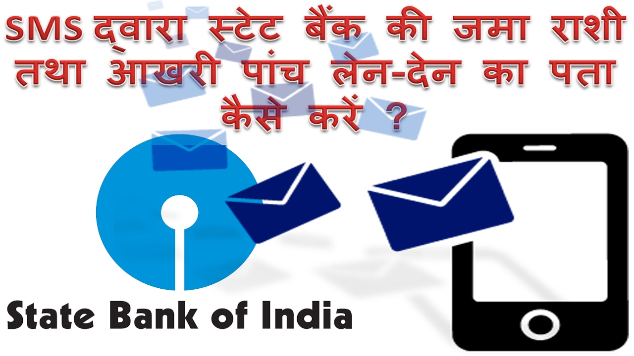 How to know sbi balance by sms in hindi sms dawara apne state bank how to know sbi balance by sms in hindi sms dawara apne state bank khate ki rashi kaise jane ccuart Image collections