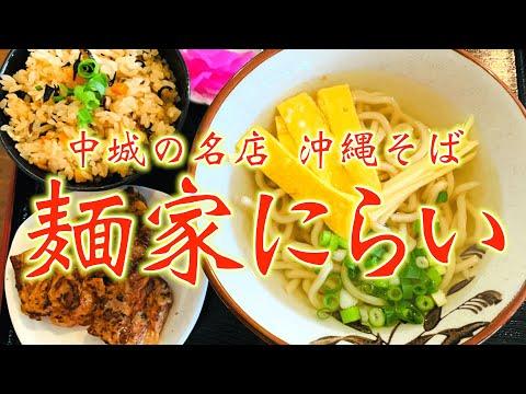 沖縄・中城観光なら、沖縄そばの名店「麺家にらい」でお昼ご飯!いっぺーまーさんどー!【沖縄観光/中城】