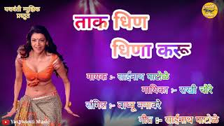 Taak Dhin Dhina Karu Song || New Marathi Lokgeet || Yashwanti Music Song