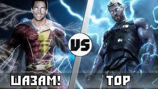 ТОР vs ШАЗАМ! | Кто кого?