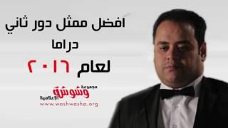 بالفيديو.. رسالة محمد ممدوح لجمهوره بعد حصوله علي أفضل ممثل دور ثان في استفتاء 'وشوشة'