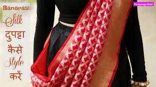 बनारसी silk दुपट्टा कैसे style करें | Ethnic Lookbook | Perkymegs Hindi