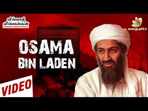 ஒசாமா பின்லேடனின்  வரலாறு | The Story Of Osama Bin Laden | Tamil Stories | Kadhai Glitz