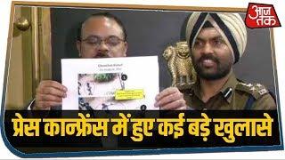 JNU हिंसा पर क्राइम ब्रांच और Delhi पुलिस ने किए कई खुलासे, देखिए ये Press Conference