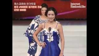 이하늬, 2006 미스코리아 대회 출전 당시 영상 공개