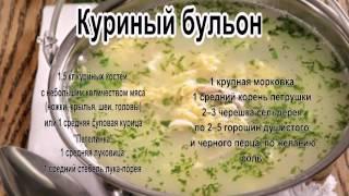 Фото вкусный суп.Куриный бульон