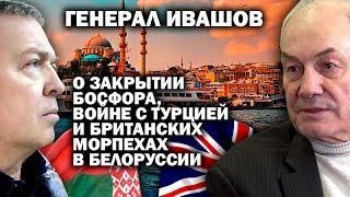 Генерал Ивашов о закрытии пролива Босфор  / #УГЛАНОВ