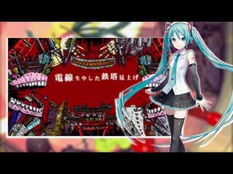 【MIKU V4X】Babylon【初音ミクV4X】「バビロン」VSQX by tarasan