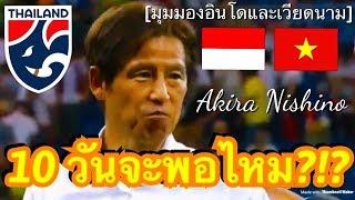 คอมเมนต์อินโดและเวียดนาม หลังนิชิโนะมีเวลาเตรียมทีมชาติไทยเพียง 10 วัน ก่อนประเดิมคัดบอลโลก