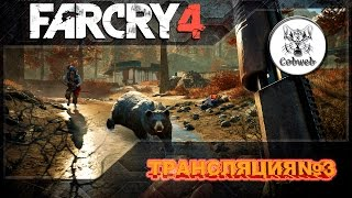 Far Cry 4 l Мартышкин труд l В 2К l