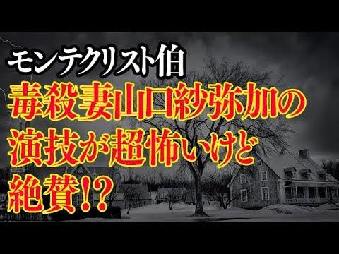 モンテクリスト伯山口紗弥加の超怖い演技に一番悪いの声!稲森いずみと共に絶賛の理由は?