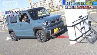 65歳以上に最大10万円支給 サポートカーで補助金(20/02/01)