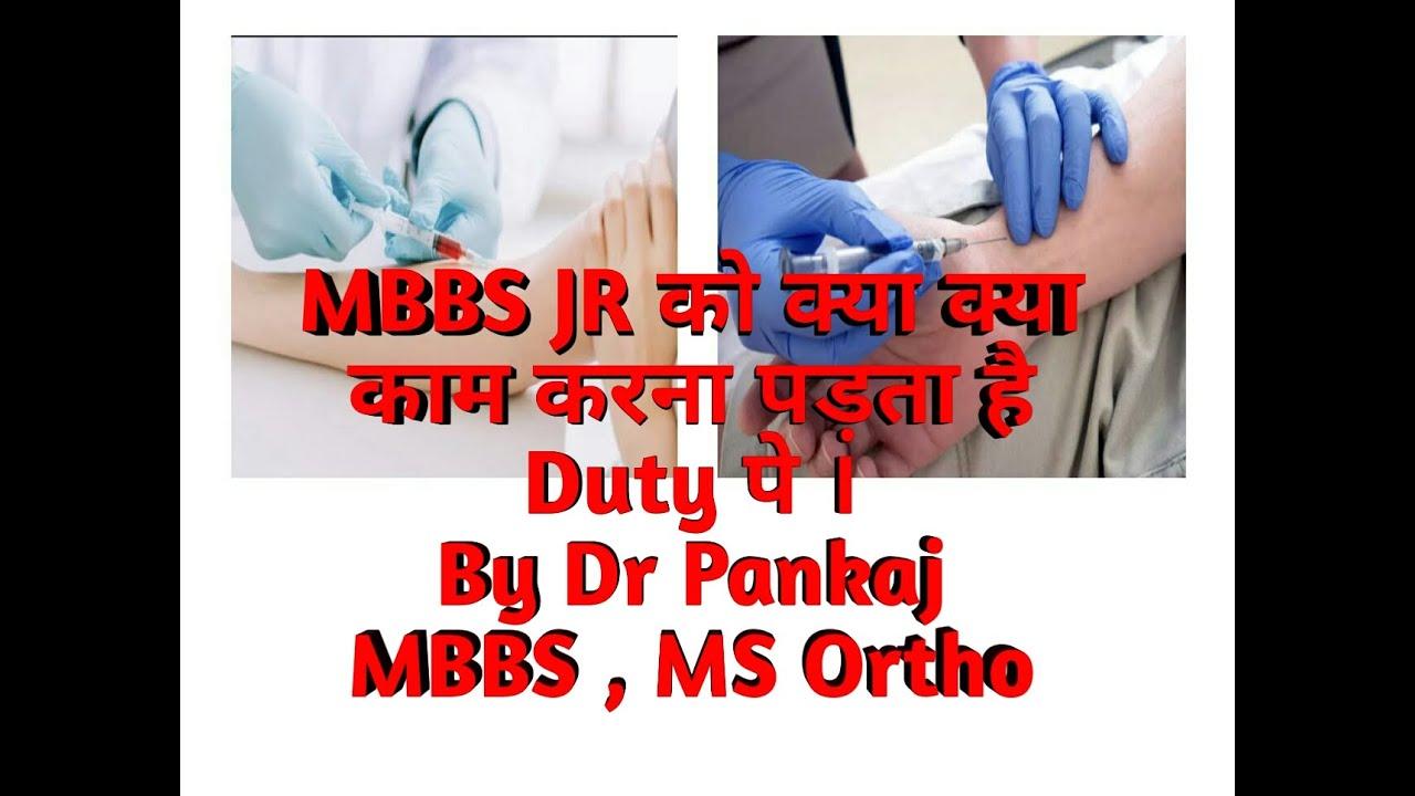 Duties Of a MBBS JR