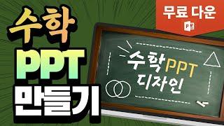 [PPT]수학 PPT 디자인 만들기(무료다운!)