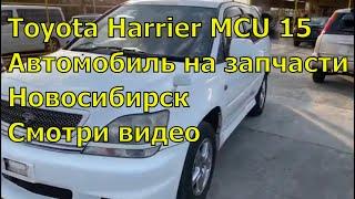 Toyota Harrier MCU15 376. Автомобиль на запчасти. Авторазбор в Новосибирске.