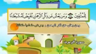 المصحف المعلم سورة الزخرف الشيخ محمد صديق المنشاوى مع الأطفال Youtube