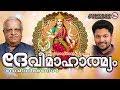 ദേവീമാഹാത്മ്യം   Devi Mahathmyam   Hindu Devotional Songs Malayalam   Devi Songs