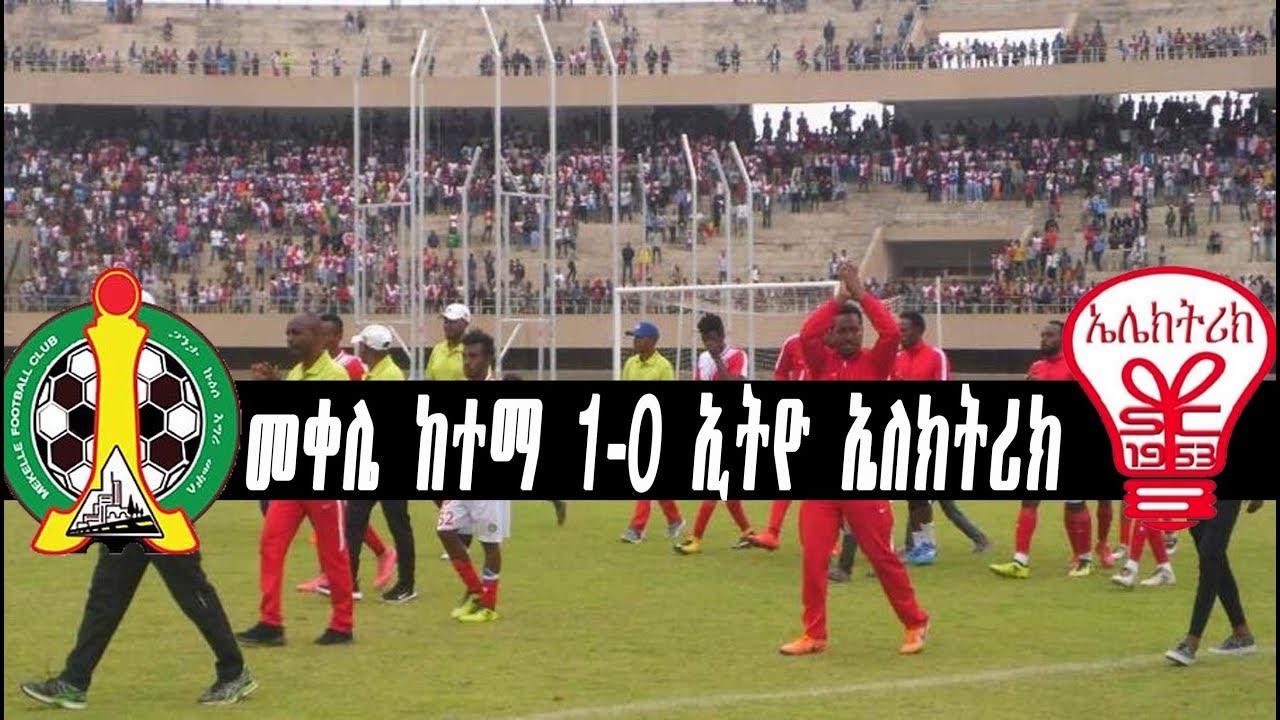 Mekelle Kenema 1-0 Ethio Electric #Ethiopian Premier League 2018