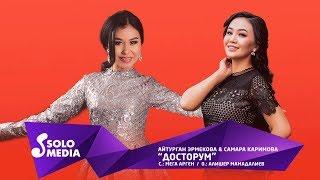 Айтурган Эрмекова & Самара Каримова - Досторум / Жаны 2019
