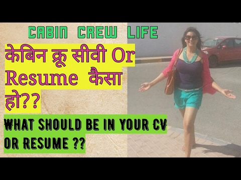 How CV or Resume should be | Cabin Crew life | Mamta Sachdeva Hindi