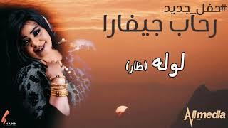 رحاب جيفارا - لوله (ظار) || New 2020 || حفلات سودانية 2020