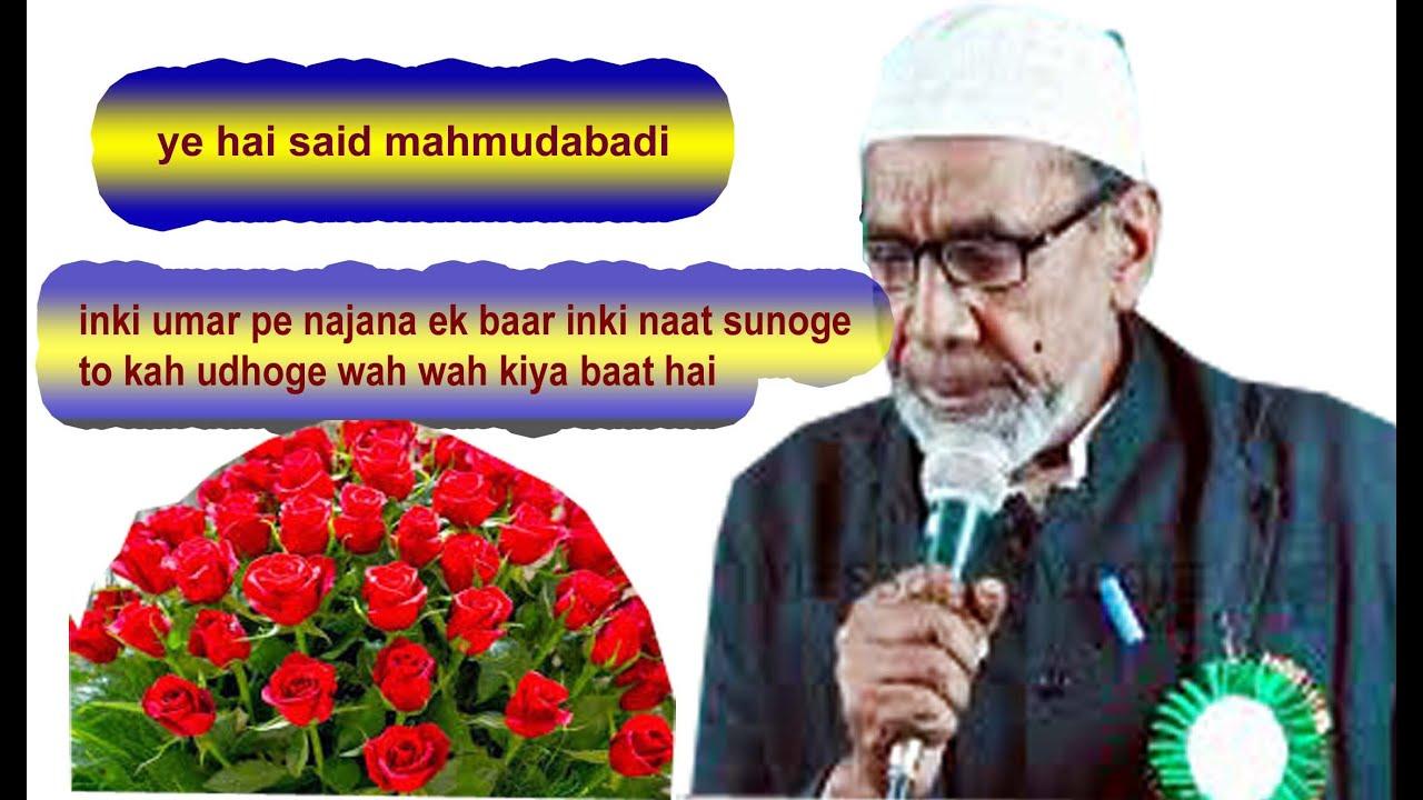said mahmudabadi best naat sharif 2020 /साइड महमूदाबादी बेस्ट नात शरीफ 2020
