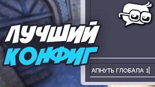 ЧИТЕРСКИЙ КОНФИГ ДЛЯ CS:GO! - ПРИЦЕЛ, ШРИФТ, РАДАР, ПАРАМЕТРЫ ЗАПУСКА