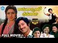 Ramarajyamlo Bheemaraju Full Movie | Krishna, Sridevi, Jayalalitha | A Kodanda Ramireddy