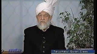 Urdu Tarjamatul Quran Class #221, Al-Ahzab verses 55 to 74