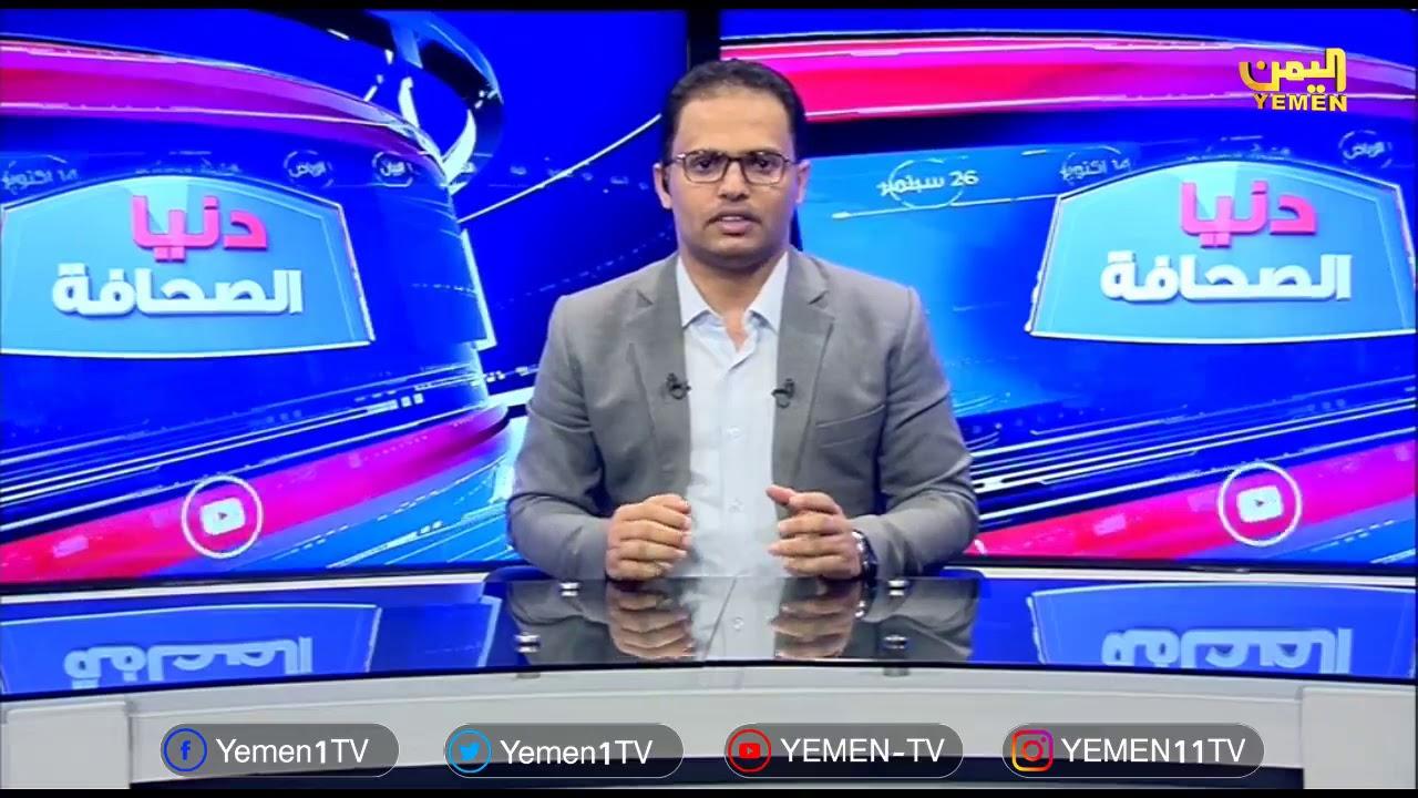 Photo of دنيا الصحافة   – تقديم / عماد جسار    09/05/2019