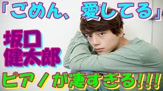 【タイトル】 坂口健太郎 「ごめん、愛してる」 天才ピアニスト役腕前が...