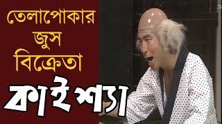 Kaissa Telapokar Juice Bikreta | Bangla Dubbing 2018