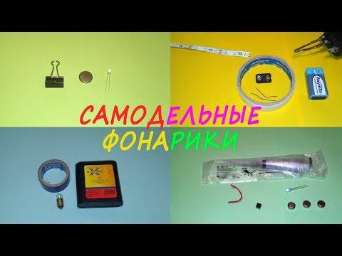 Как сделать простые фонарики своими руками. 4 самодельных фонарика. DIY.