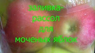 Заливка - рассол для моченых яблок Рецепт заливки для моченых яблок