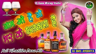 #Competition_Love_DJ_Mix_2019 | जाम वो है Jo Bhar Ke Chhalakta Hai | BEST REMIXES | Dj GMS Ayodhya