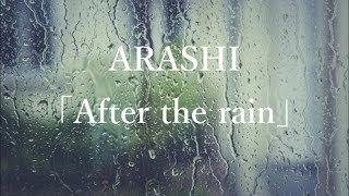 嵐/After the rain アカペラアレンジ【コラボ第五弾!】