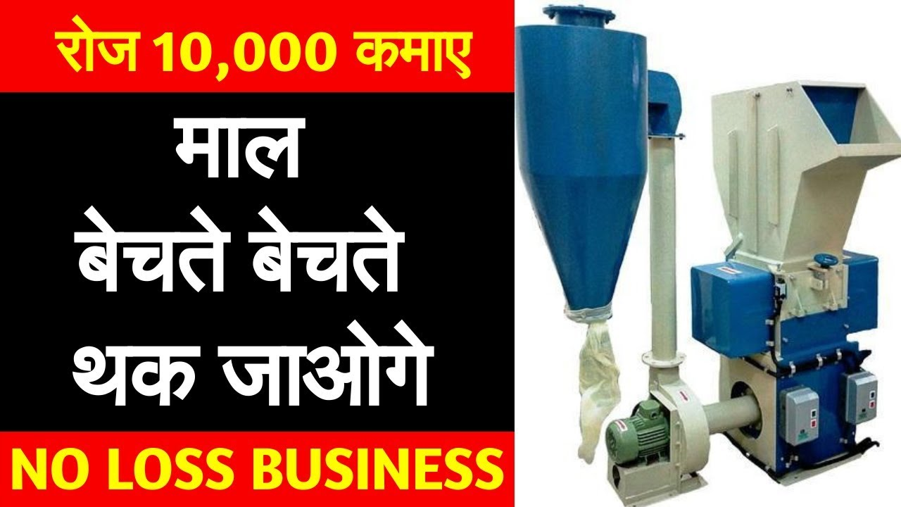 how to start a plastic recycling business in india