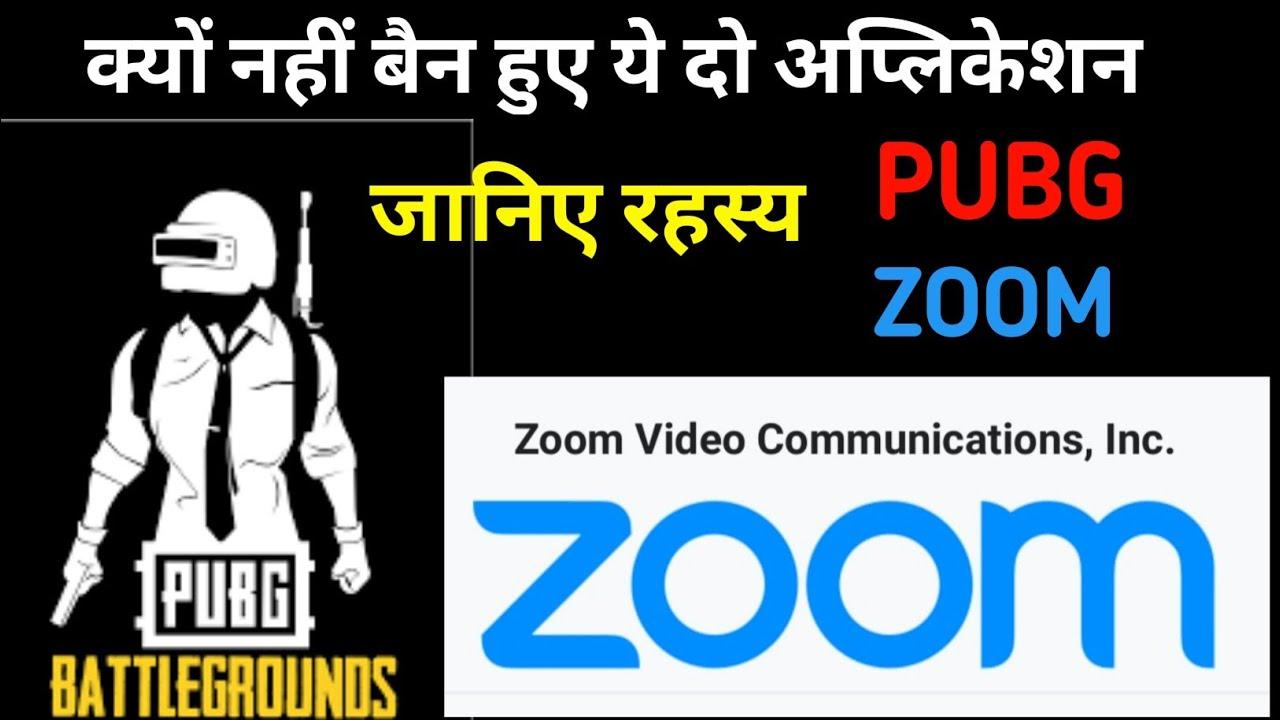Why PUBG and ZOOM applications not banned!! क्यों बैन नहीं हुए ये अप्लिकेशन!!